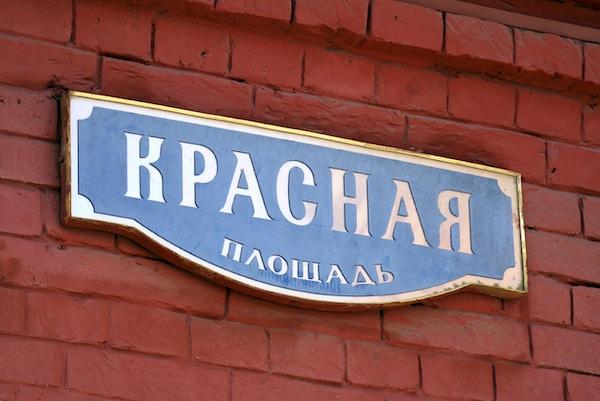 Skilt i Moskva